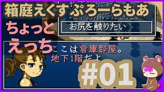 箱庭えくすぷろーらもあ(Hakoniwa Explorer Plus)の、ゲーム実況プレイ。 恥ずかしいけど、一歩踏み出して勇気をもって、投稿します! ちょっとえっちなモンスターを ...