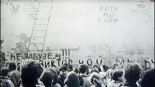 Смотреть видео Стена Цоя в Москве 90 год онлайн