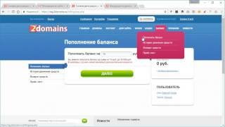 4. Регистрация домена у регистратора 2domains   «Домен и хостинг»