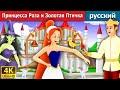 Принцесса Роза и Золотая Птичка | сказки на ночь | дюймовочка | 4k Uhd | русский