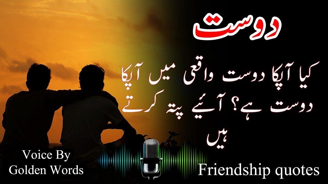 Best Ever Friendship Quotes In Urdu And Hindi The Friend In Need Is A Friend Indeed Golden Words