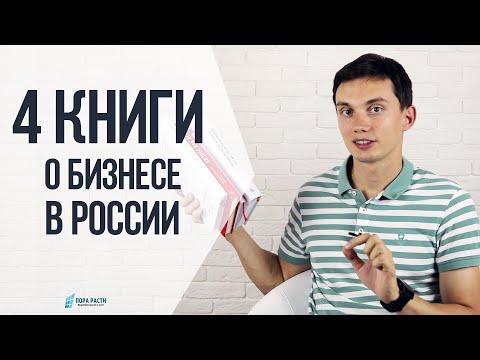 4 книги о бизнесе в России
