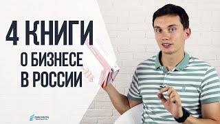 4 книги о бизнесе в России(4 КНИГИ О БИЗНЕСЕ В РОССИИ Подписывайтесь на канал «ПораРасти», чтобы не пропустить новые видео о продажах..., 2016-08-06T06:44:32.000Z)