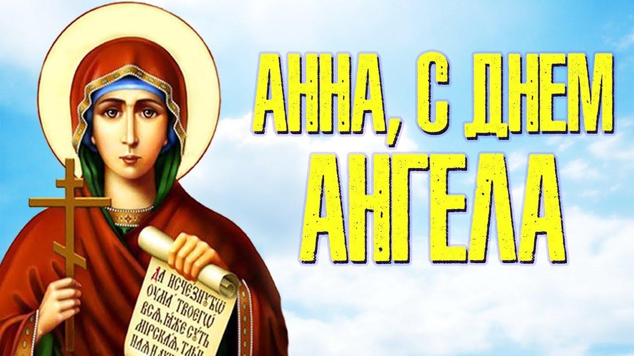 этих открытки с днем святой анны 22 декабря оформления дисков