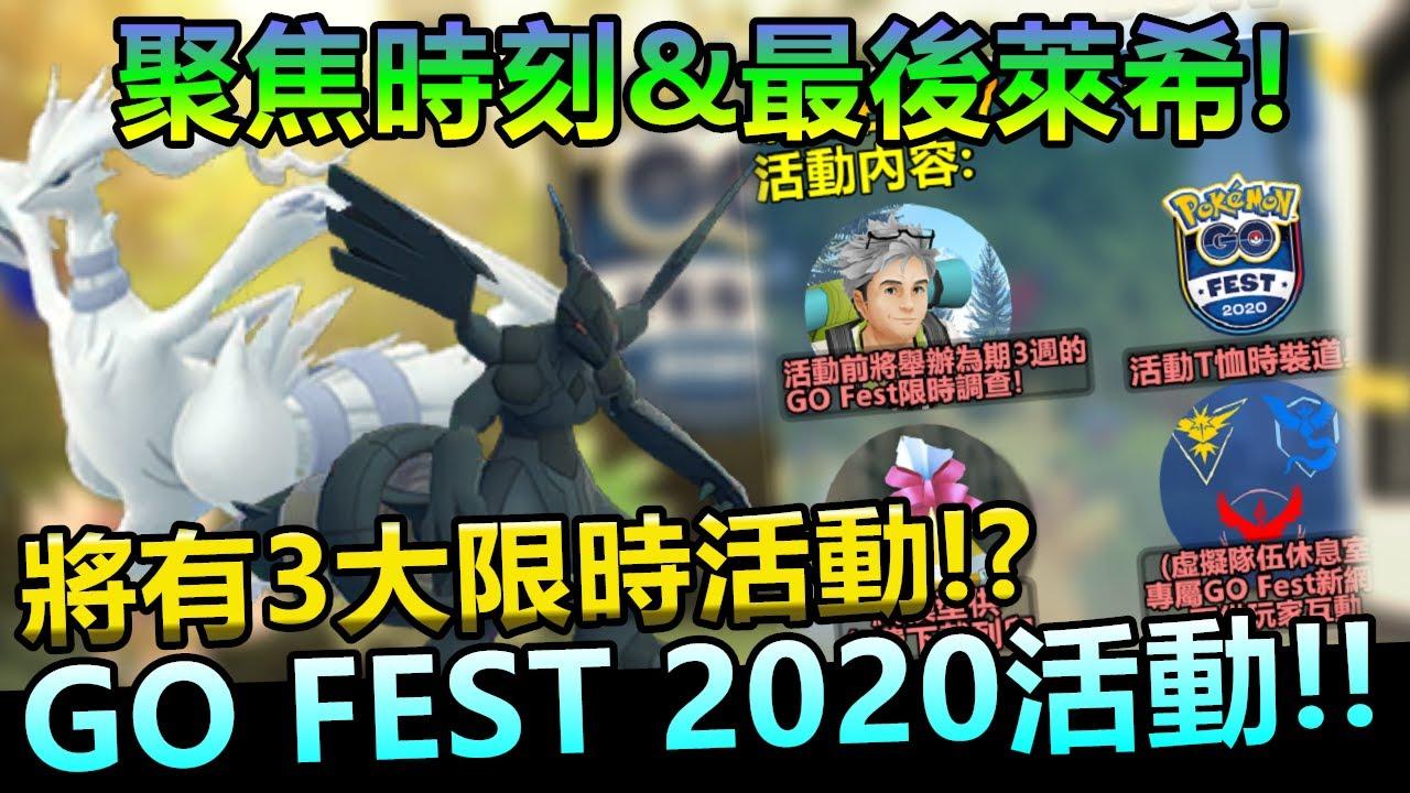 聚焦時刻&最後萊希!!GO FEST 2020 活動!將有3大限時活動登場!?【精靈寶可夢GO】 - YouTube