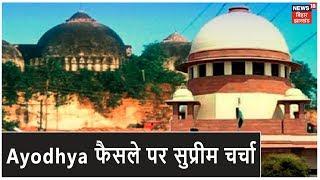 Ayodhya पर फैसले से पहले सुप्रीम चर्चा, UP के अधिकारीयों के साथ CJI की बैठक