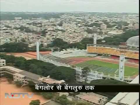 बैंगलोर से बेंगलुरु तक