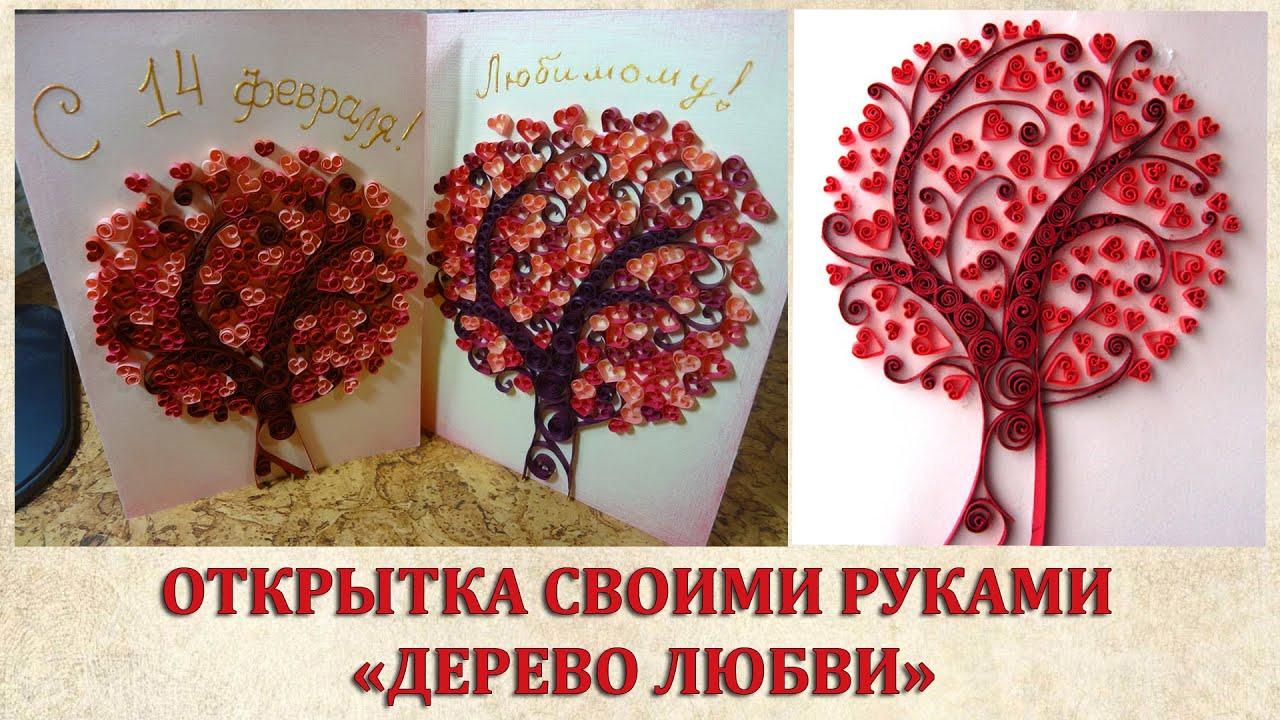 Своими руками дерево любви