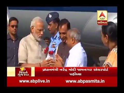 PM Modi At Jamnagar Airport, Two Days Gujarat Visit Of Modi