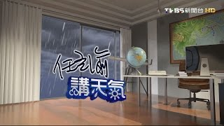 【TVBS】周六日東北風影響 各地早晚涼