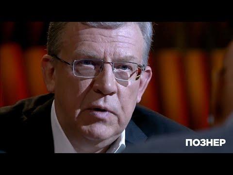 """""""Страна последние шесть лет не использовала свой шанс"""", - Алексей Кудрин о застое в экономике"""
