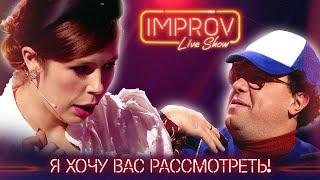 Топ модель по украински возвращает набор БДСМ Угарные шутки на Improv Live Show