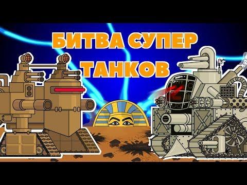 Битва Супер Танков - Мультики про танки