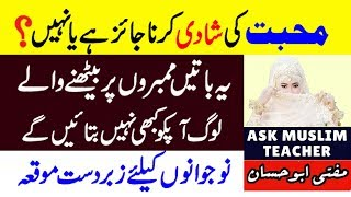 Love Marriage in Islam Urdu - Mohabbat ki Shadi Jaiz Hai ya Nahi - Pasand Ki Shadi Karna Kesa Hai