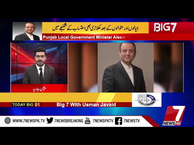 BIG 7 06 February 2019 | 7 News Official |