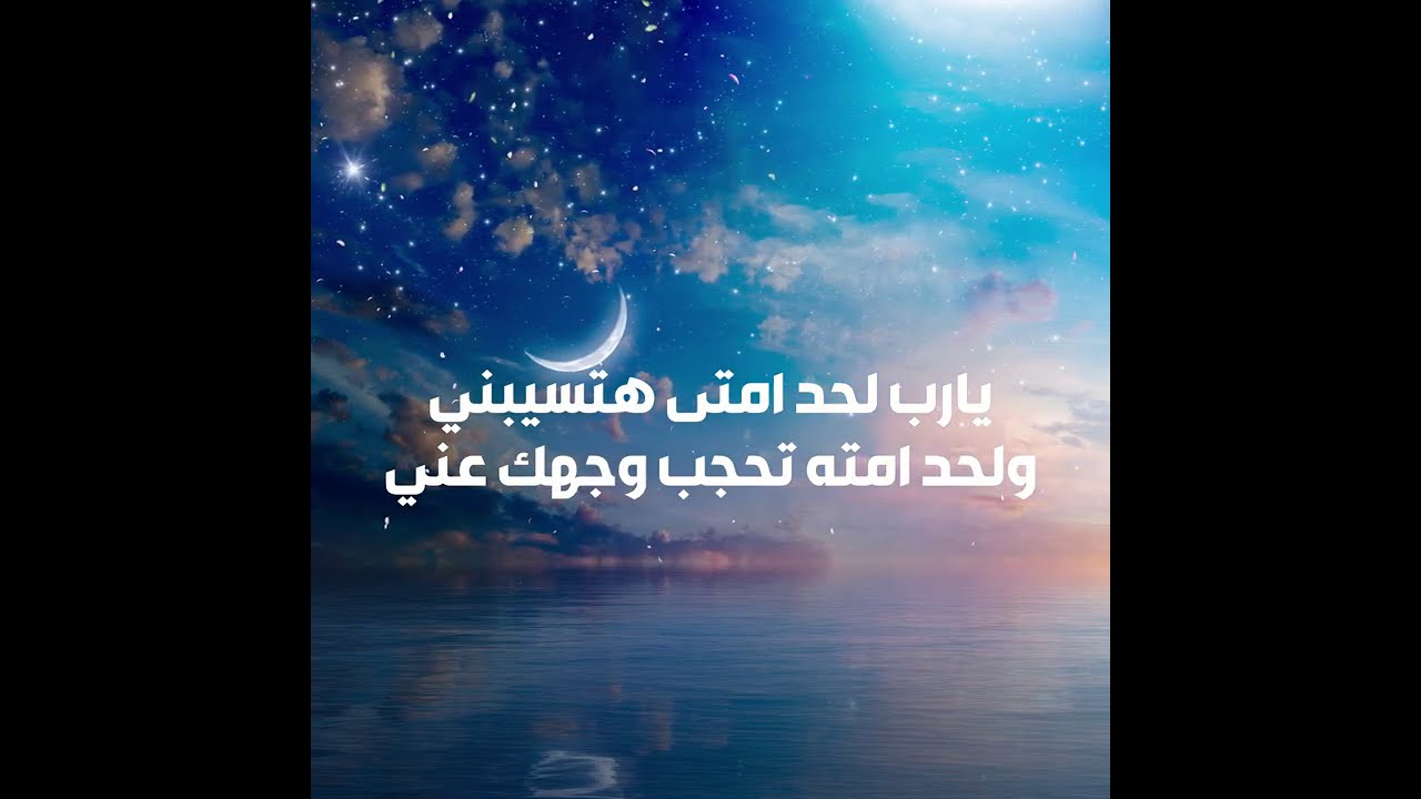 13_عاء النبي داود عليه السلام _  لحد أمتى يا رب