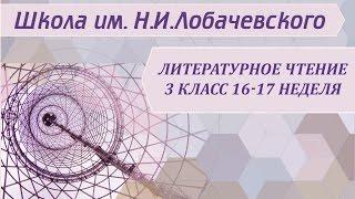 Литературное чтение 3 класс 16-17 неделя Русская народная сказка Баба Яга