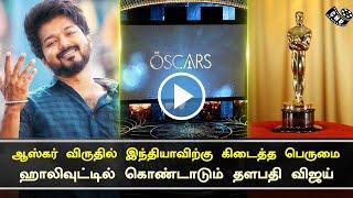 Oscar Award Proud Moment Indian Cinema – Vijay Reach Hollywood Level Movie Making | Priyanka