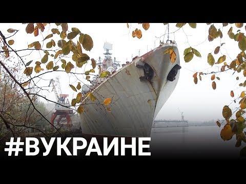 Крейсер 'Украина' |