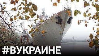 Крейсер Украина | #ВУКРАИНЕ