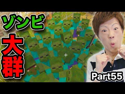 【マインクラフト】Part55 - ゾンビの大群 VS ノックバックダイヤモンド剣【セイキン&ポン】