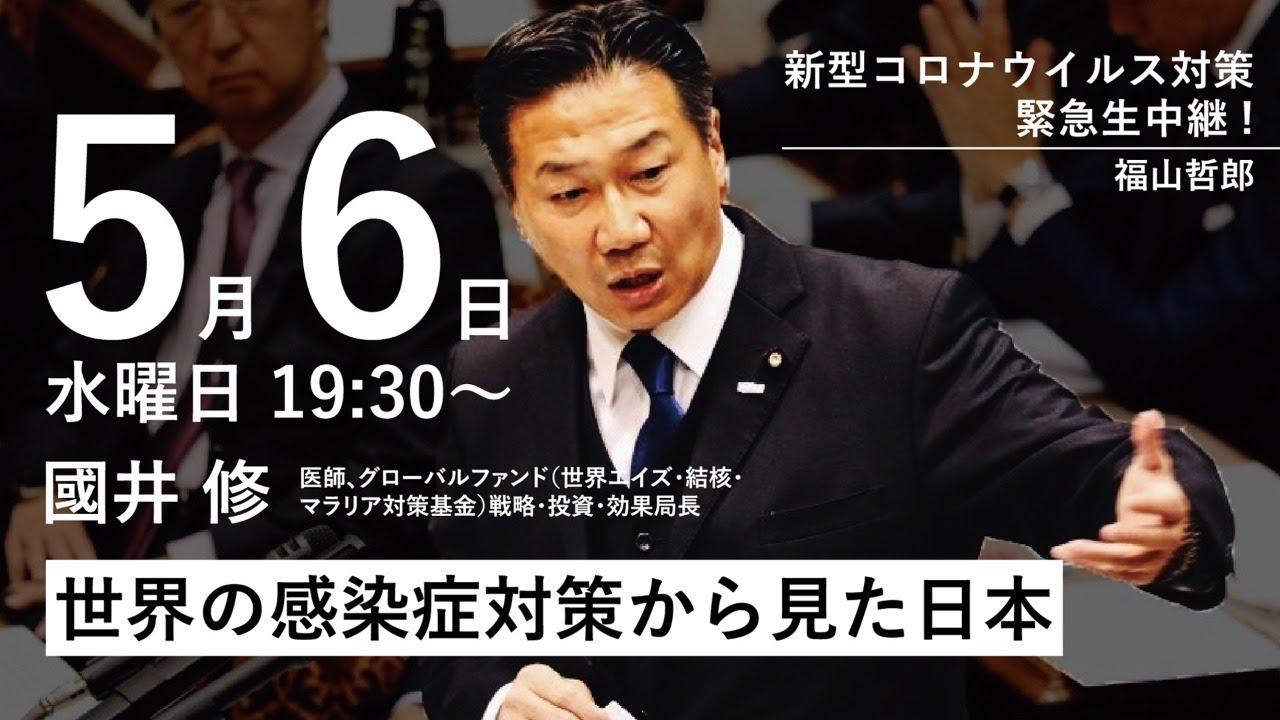 福山哲郎×國井 修 世界の感染症対策からみた日本 #世界の感染症対策最前線に出演しました。