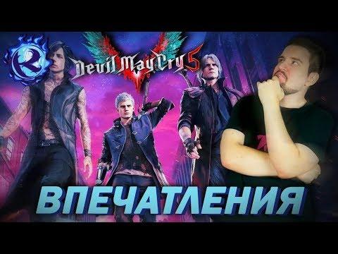 Демо DEVIL MAY CRY 5 на PS4 - ВПЕЧАТЛЕНИЯ