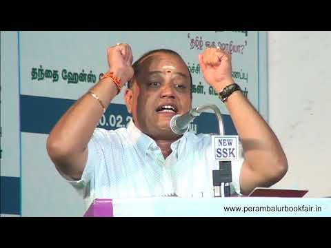 Sollin Selvar Thiru P Manikandan speech in perambalur Bookfair 2018 on 20-02-2018