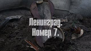 Ленинград. Номер семь.