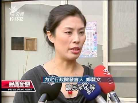 20121020 公視晚間新聞 接政院發言人 鄭麗文:和民眾作溝通 - YouTube