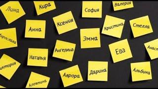 Имена, которые приносят счастье и удачу