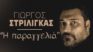Γιώργος Στριλιγκάς - Η παραγγελιά (Official Video Clip)