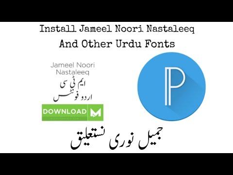 How To Download Jameel Noori Nastaleeq    Urdu Fonts For PixelLab   
