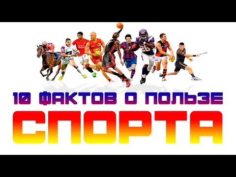 видео: 10 ФАКТОВ О ПОЛЬЗЕ СПОРТА