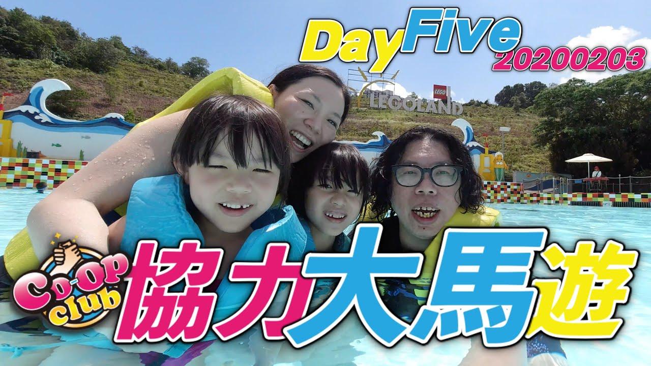 協力大馬遊 - Day Five 新山 / LEGOLAND Malaysia / Water Park ...