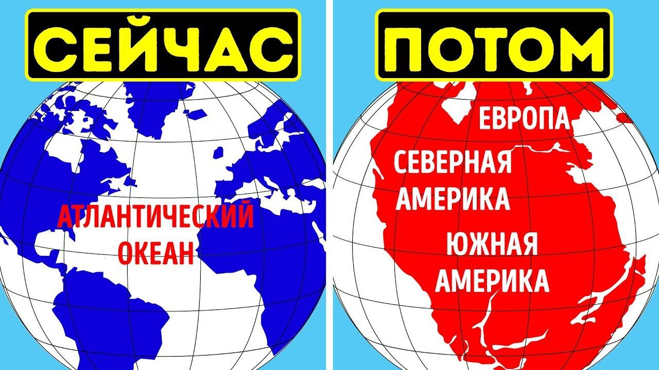 Огромная трещина под морским дном притянет Европу и Америку друг к другу