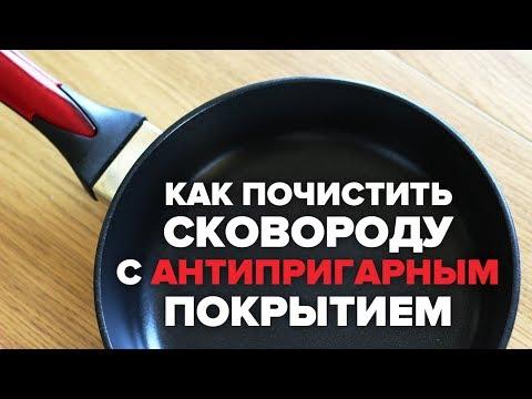 Как почистить сковороду с антипригарным покрытием внутри