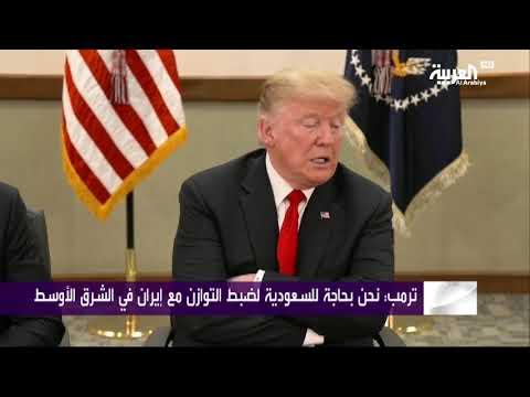 ترمب: نحن بحاجة للسعودية لضبط التوازن مع إيران في الشرق الأوسط  - نشر قبل 8 ساعة
