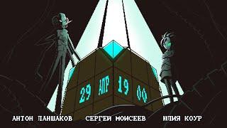 Стрим «Герои Энвелла» • Анимационная студия «Паровоз»
