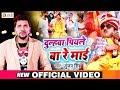 Gunjan Singh का पहला Comedy Video देखना न भूले । Dulhaba Piyale Ba Mai - Full HD Video Song 2019