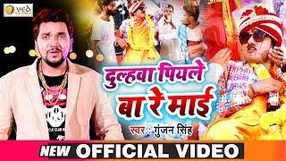 Gunjan Singh का पहला Comedy  देखना न भूले । Dulhaba Piyale Ba Mai - Full HD  Song 2019