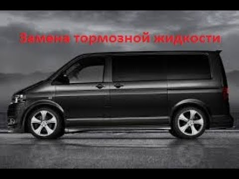 Замена тормозной жидкости W T5 (VOLKSWAGEN Transporter)