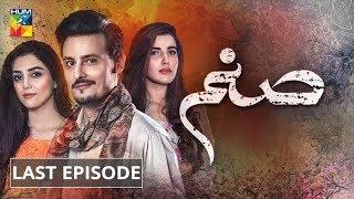 Sanam Last Episode HUM TV Drama