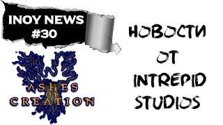 INOY NEWS. Ashes of Creation - стрим от разработчиков. Bungie разрывает отношения с Activision.