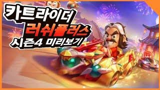 카트라이더 러쉬 플러스 시즌4 미리보기(시즌4 모든걸 알려드립니다)