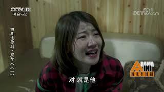 《普法栏目剧》 20190701 四集迷你剧集·照梦人(一)| CCTV社会与法