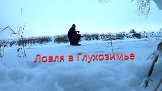 Рыбалка на реке в глухозимье Ловля Уклейки