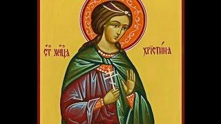 6 августа   Страдание святой мученицы Христины 24 июля старый стиль . Igla