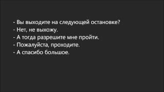 Russian dialogue 19 (вы выходите)