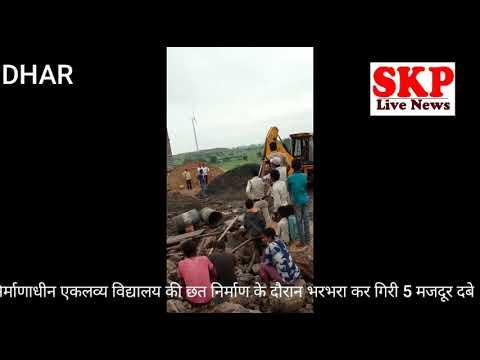 Lbraavdaa में एकलव्य निर्माणाधीन विद्यालय की छत भरभरा कर गिरी 5 मजदूर दबे देखे खबर Skp Live News पर